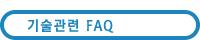 기술관련 FAQ