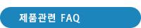 제품관련 FAQ
